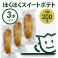 197-00108  ほくほくスイートポテト 3本