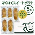 197-00109 ほくほくスイートポテト 5本