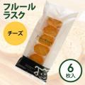 183-00210 フルールラスク(チーズ)6枚入