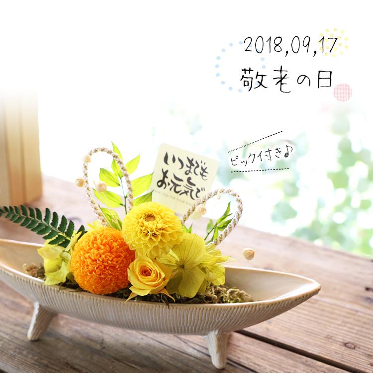 敬老の日ピック付き!生け花のような和風アレンジメント 山吹
