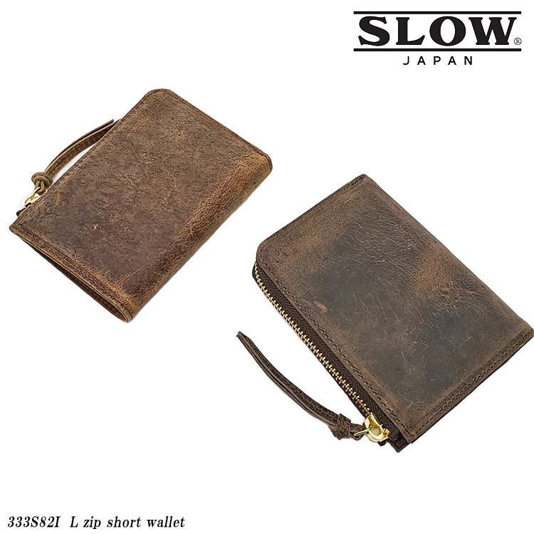 SLOW スロウ L zip short wallet 333S82I KUDU LEATHERシリーズ メンズ レザー ブラウン 革財布