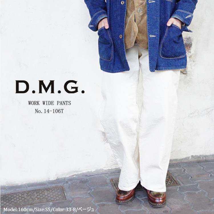 ドミンゴ dmg ディーエムジー ワークワイドパンツ レディース 20春夏 WORK WIDE PANTS LADIES ベージュ SS/S/M/L #14-106T 〔TB〕