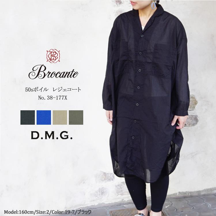 ドミンゴ dmg ディーエムジー Brocante ブロカント レジェコート レディース 20春夏 LADIES ブラック/ブルー/タン/オリーブグリーン FREE #38-177X 〔TB〕
