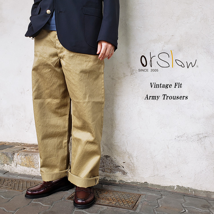 orSlow オアスロウ 03-V5361 Vintage Fit Army Trousers ヴィンテージフィット アーミートラウザーズ チノパン チノ カーキ コットン 日本製 〔FL〕
