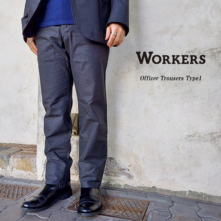 Workers ワーカーズ Officer Trousers Type1 オフィサートラウザー タイプ1 Yarn Dyed Twill Grey グレー 春夏用 コットン 〔FL〕
