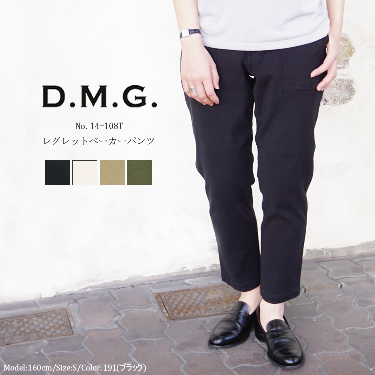 ドミンゴ dmg ディーエムジー レグレット ベーカーパンツ ボトムス レディース baker Pants LADIES ブラック/ベージュ/ホワイト/モカブラウン/オリーブグリン/カーキ SS/S/M/L #14-108T
