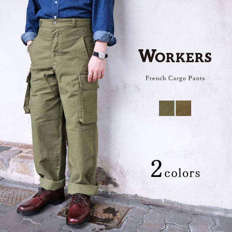 Workers ワーカーズ French Cargo Pants フレンチカーゴパンツ フランス軍 M47 ミリタリーパンツ ヘリンボーン コットン メンズ 〔FL〕