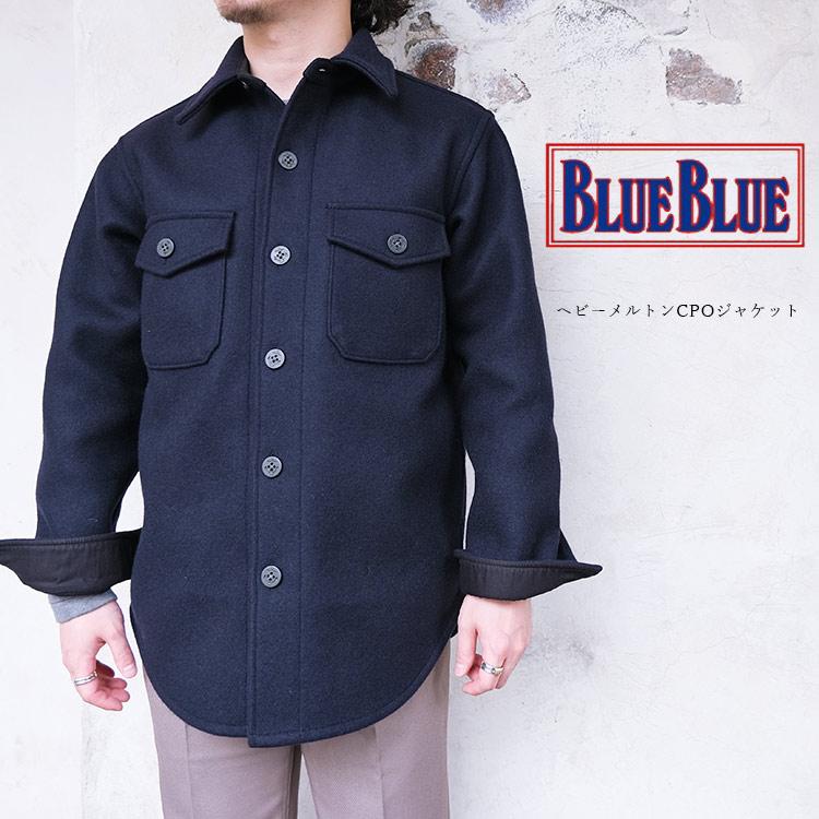 BLUE BLUE ST2397 ヘビーメルトン CPOジャケット ネイビー アメリカ軍 ウール