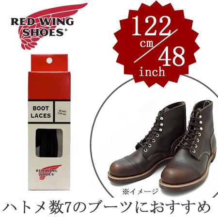 【メール便可】レッドウィング REDWING タスラン・ブーツレース ブラック/ブラウン 48インチ 122cm #97158 〔FL〕