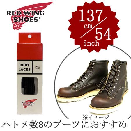 【メール便可】レッドウィング REDWING タスラン・ブーツレース ブラック/ブラウン 54インチ 137cm #97144 〔FL〕