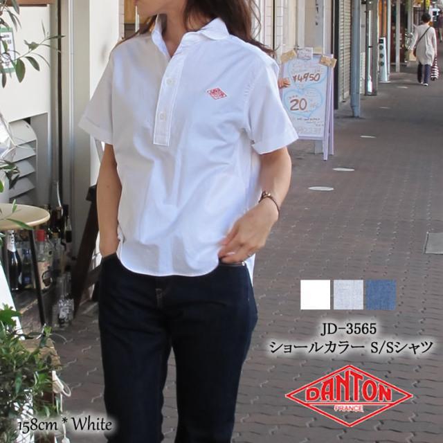 ダントン ショールカラー S/S シャツ プルオーバー オックスフォード シャンブレー レディース 20春夏 DANTON Pullover Shirt LADIES 20SS ホワイト/ブルー S/M/L/LL #JD-3565YOX #JD-3565COC 〔SK〕