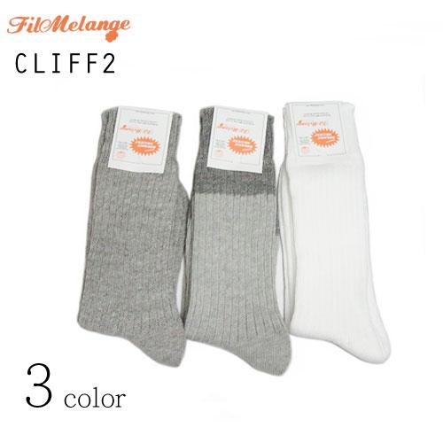 フィルメランジェ Filmelange メンズ 靴下 ナチュラルコットン リブソックス CLIFF2 クリフ2〔FL〕