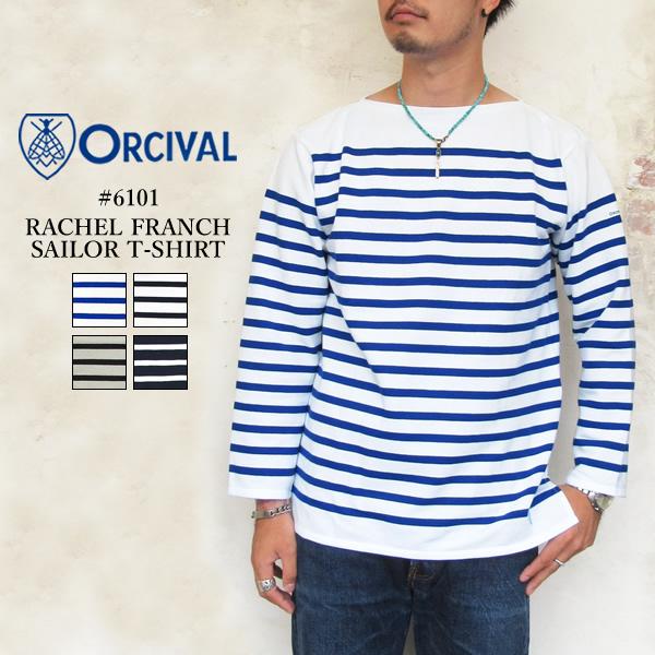 オーシバル オーチバル バスクシャツ ラッセル フレンチセーラー 長袖 Tシャツ ボーダー ボートネック メンズ 新作 ブルー/ブラック/ベージュ/グレー S/M/L ORCIVAL RC01 6101 T-Shirt MENS