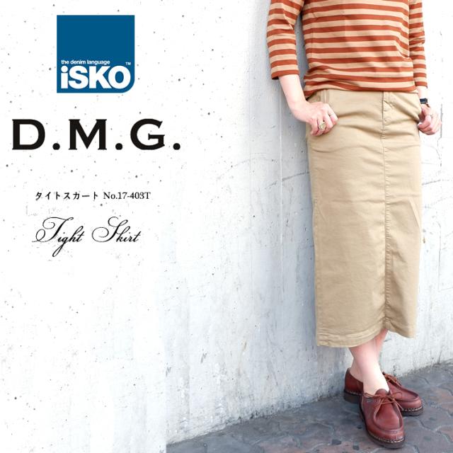 ドミンゴ dmg ディーエムジー レディース タイトスカート ISKO ネイビー ベージュ ブラック アイボリー グリーン S/M 17-403T