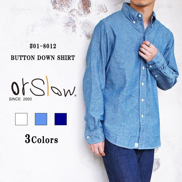 orSlow オアスロウ 01-8012 BUTTON DOWN SHIRT ボタンダウンシャツ メンズ 〔FL〕