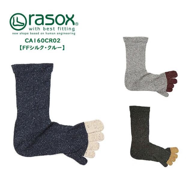 【メール便可】 ラソックス FFシルク クルー ソックス 靴下 レディース メンズ ネイビー/グレー/ダークグレー S/M/L rasox CA160CR02