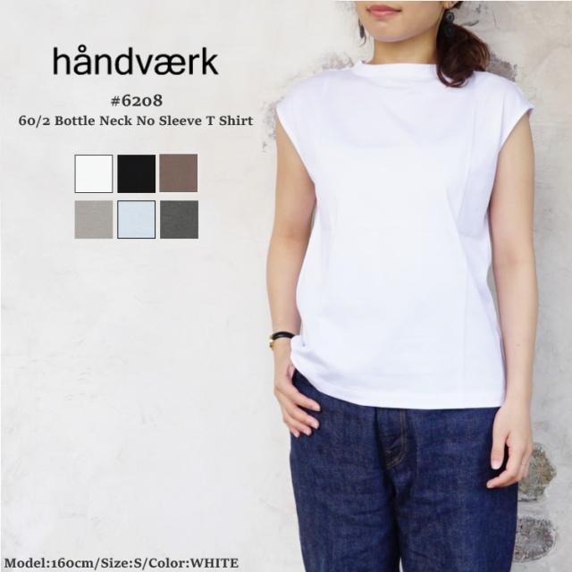 【メール便可】handvaerk ハンドバーク ボトルネック ノースリーブ Tシャツ レディース 60/2 Bottle Neck NoSleeve T-Shirt LADIES ホワイト/ブラック/ネイビー/ブラウン/ベージュ/エクリュ/グレー S #6208