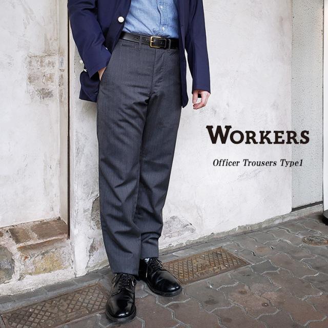 Workers ワーカーズ Officer Trousers Type1 オフィサートラウザー タイプ1 春夏用 ウールモヘア トロピカル グレー 〔FL〕