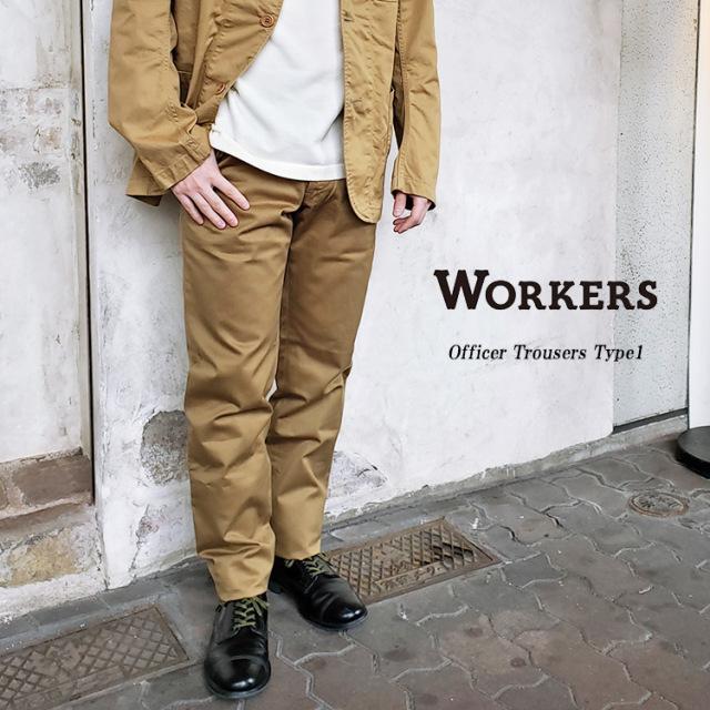 Workers ワーカーズ Officer Trousers Type1 オフィサートラウザー タイプ1 春夏用 コットン ベージュ カーキ 〔FL〕