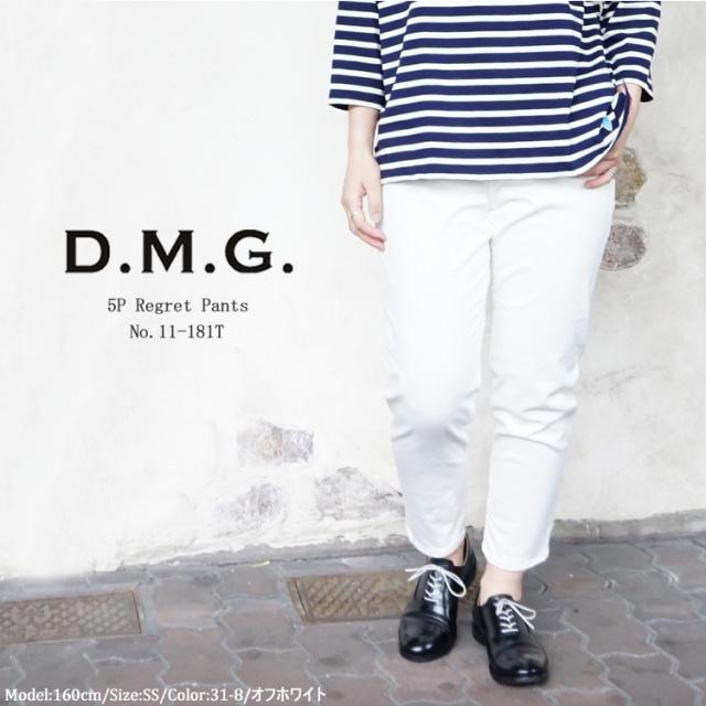 ドミンゴ dmg ディーエムジー 5P レグレット パンツ レディース 20春夏 Regret Pants LADIES 20SS オフホワイト SS/S/M/L #11-181T 〔TB〕