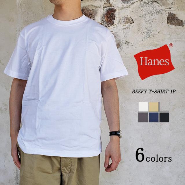【メール便可】Hanes へインズ BEEFY T-SHIRT 1P ビーフィー Tシャツ 1パック メンズ コットン 半袖 パックT 〔FL〕