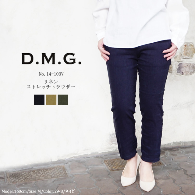 ドミンゴ dmg ディーエムジー リネン ストレッチ トラウザー パンツ レディース 20春夏 Linen Stretch Trousers Pants LADIES 20SS ネイビー/モカブラウン/カーキ SS/S/M/L #14-103V 〔TB〕