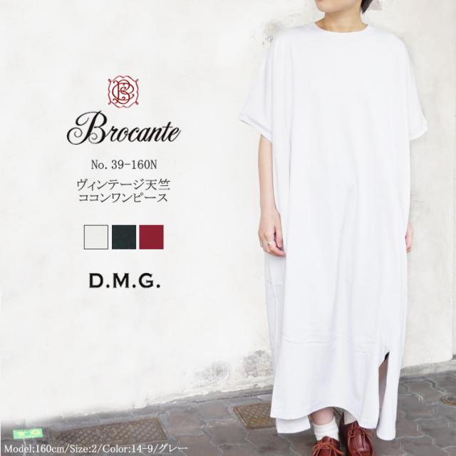 ドミンゴ dmg ディーエムジー Brocante ブロカント ヴィンテージ 天竺 ココン ワンピース コットン レディース 20春夏 COCON OnePiece Dress LADIES 20SS グレー/ブラック/レッド FREE #39-160N 〔TB〕