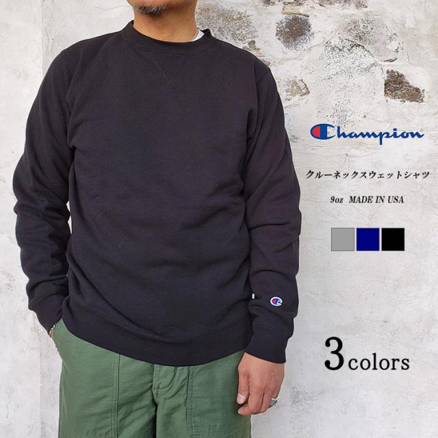 Champion チャンピオン MADE IN USA アメリカ製 クルーネックスウェットシャツ C5-P001 9オンス コットン グレー/ネイビー/ブラック 〔FL〕
