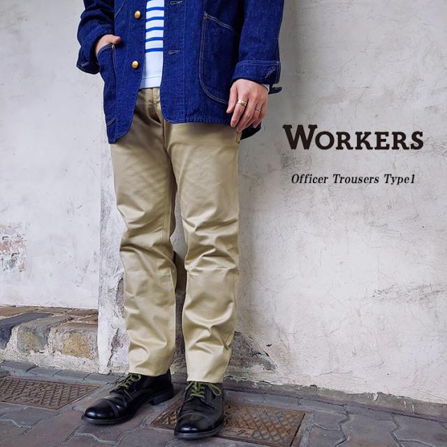 Workers ワーカーズ Officer Trousers Type1 オフィサートラウザー タイプ1 ライトベージュ 春夏用 コットン 〔FL〕