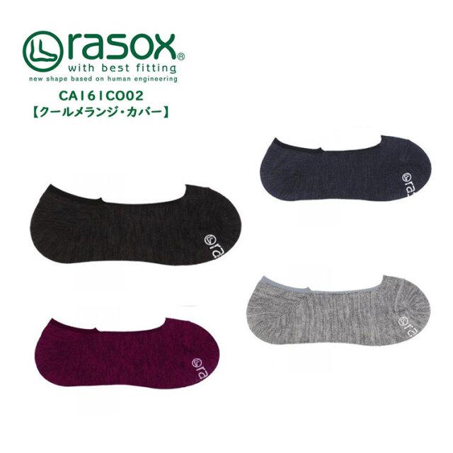 【メール便可】 ラソックス ショート クールメランジ カバー ソックス 靴下 レディース メンズ チャコール/ネイビー/グレー/レッド S/M/L rasox CA161CO02