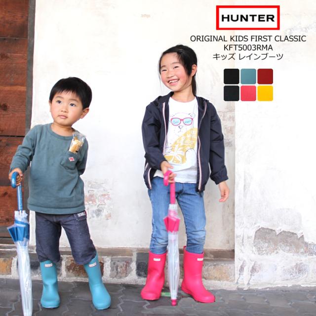 ハンター キッズ レインブーツ 女の子 男の子 新作 長靴 オリジナル キッズファースト クラシック ブーツ ブラック/ブルー/レッド/ネイビー/ピンク/イエロー 15cm-20cm HUNTER KFT5003RMA KIDS FIRST CLASSIC