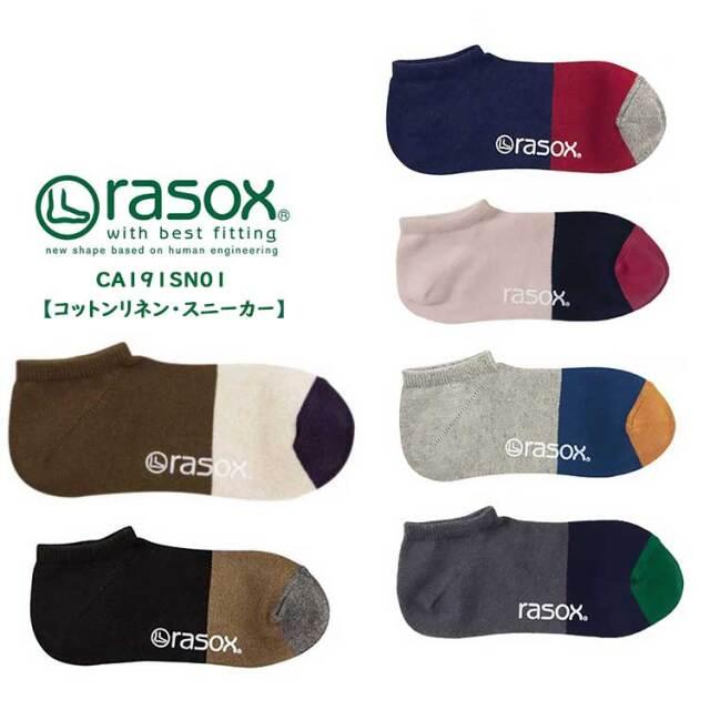 【メール便可】 ラソックス コットン リネン スニーカー ソックス 靴下 レディース メンズ ネイビー/カーキ/ベージュ/ブルー/グレー/ホワイト S/M/L rasox CA191SN01