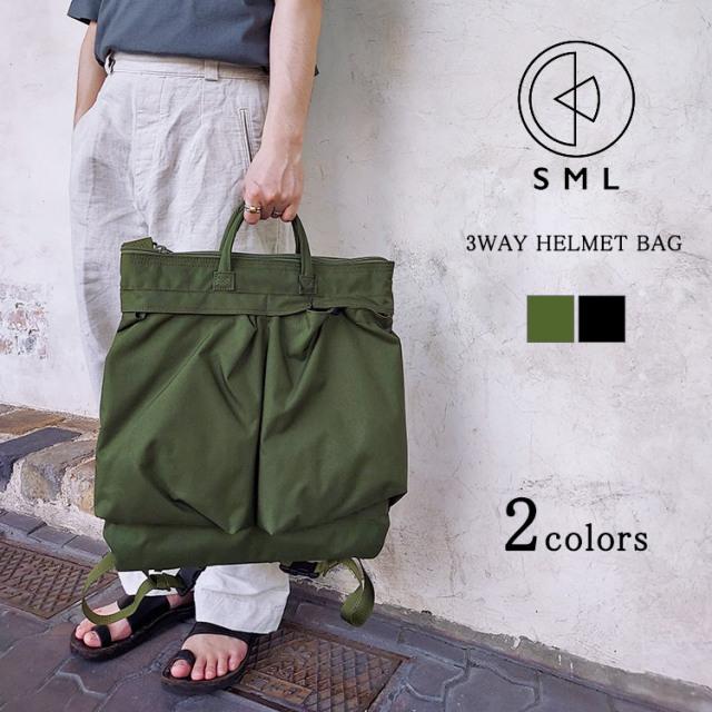 SML エスエムエル 3WAY HELMET BAG ヘルメットバッグ 909376 コーデュラ ナイロン 米軍 黒/カーキ
