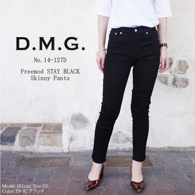 ドミンゴ dmg ディーエムジー スキニーパンツ レディース ボトムス Freemod STAY BLACK Skinny Pants LADIES ブラック SS/S/M/L #14-127D