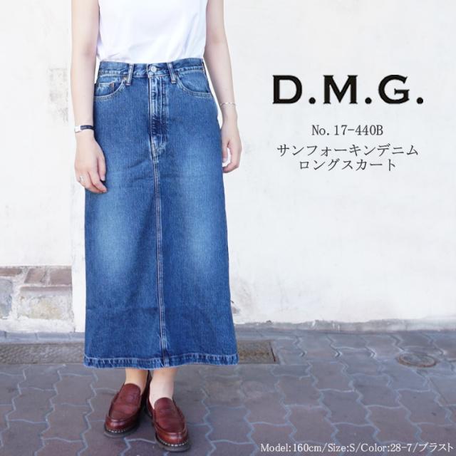 ドミンゴ dmg ディーエムジー サンフォーキンデニム ロングスカート レディース ボトムス Denim Long Skirt LADIES ブラスト S/M #17-440B