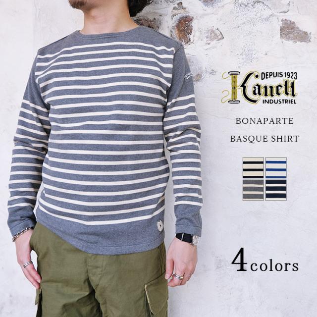 KANELL カネル BONAPARTE ボナパルト バスクシャツ ボーダー ユニセックス フランス製 フレンチマリン 〔FL〕