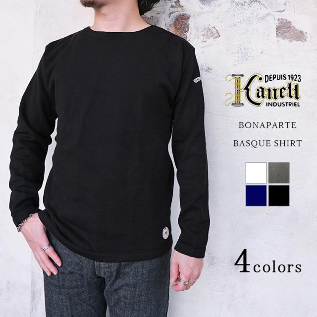 KANELL カネル BONAPARTE ボナパルト バスクシャツ ソリッドカラー ユニセックス フランス製 フレンチマリン 〔FL〕
