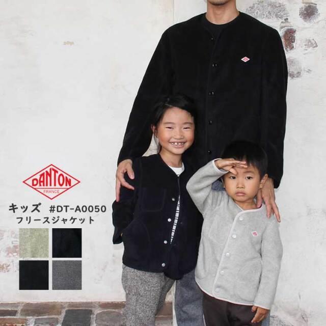 ダントン キッズ フリースジャケット 女の子 男の子 フリース カラーレスジャケット ノーカラージャケット 新作 マーブル/ネイビー 95/115/135 DANTON DT-A0050 KIDS FLEECE COLLARLESS JACKET