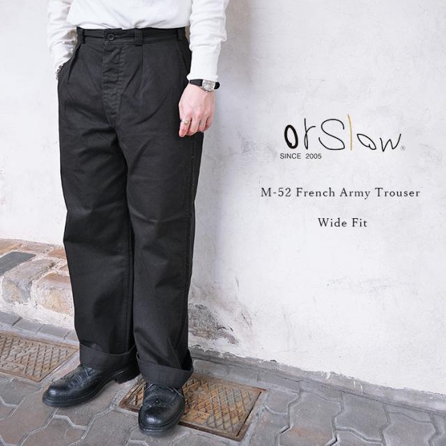 orSlow オアスロウ 03-5252-61 French Army Trouser フレンチアーミートラウザー ブラック コットン ドリル生地 フランス軍 M52 日本製 〔FL〕