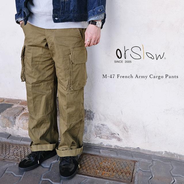 orSlow オアスロウ 03-5247-76 M-47 French Army Cargo Pants フレンチアーミーカーゴパンツ ヘリンボーン フランス軍 日本製 〔FL〕