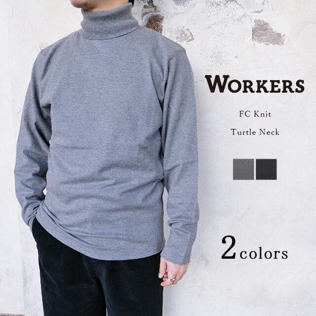 Workers ワーカーズ FC Knit Turtle Neck FCニット タートルネック コットン セーター メンズ 〔FL〕