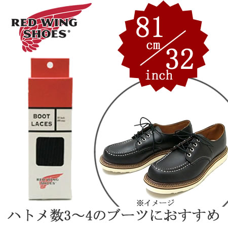 【メール便可】レッドウィング REDWING タスラン・ブーツレース ブラック 32インチ 81cm #97153 〔FL〕