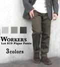 WORKERS ワーカーズ Lot819 Pique Pants ピケパンツ〔FL〕
