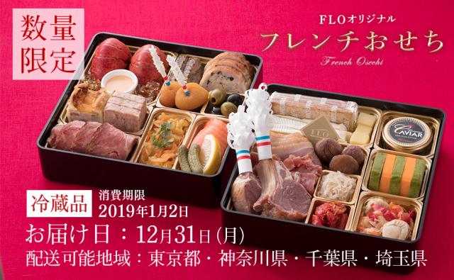 <配送地域限定 12/31限定お届け>FLOオリジナル フレンチおせち【送料込み】