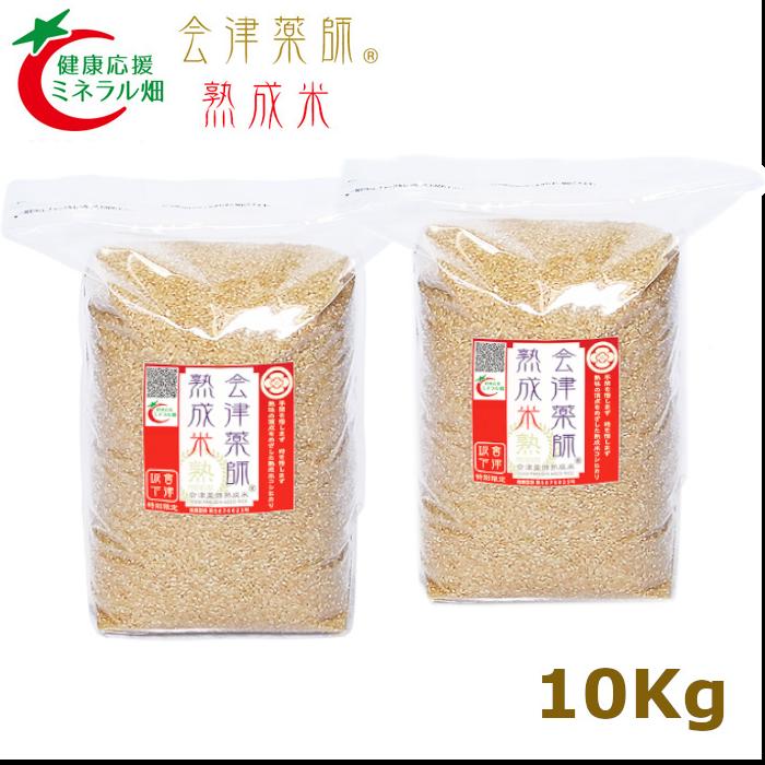 会津薬師熟成米 コシヒカリ 1年熟成米 玄米 10kg (5kgx2) 令和1年産 特A 一等米