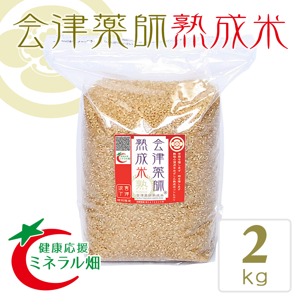 会津薬師熟成米 玄米 2kg