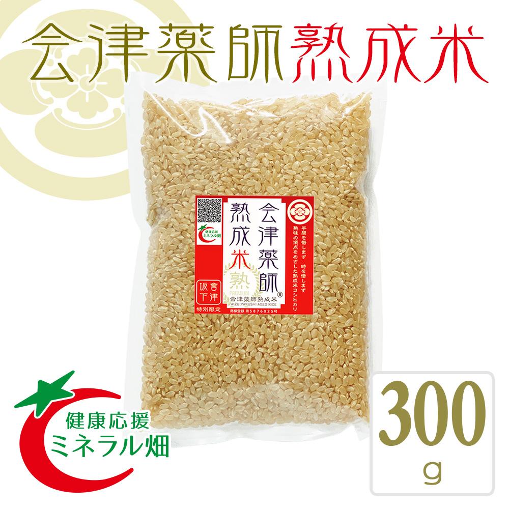 会津薬師熟成米 玄米 300g