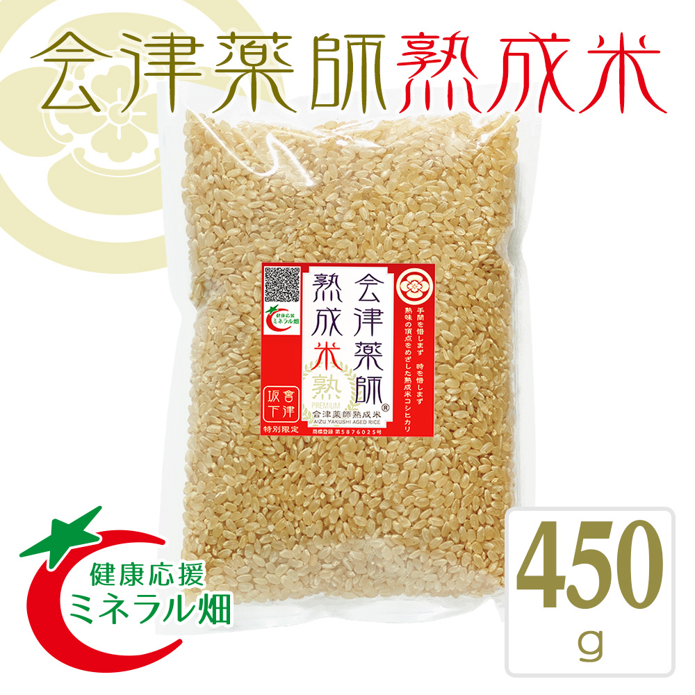 会津薬師熟成米 玄米 450g