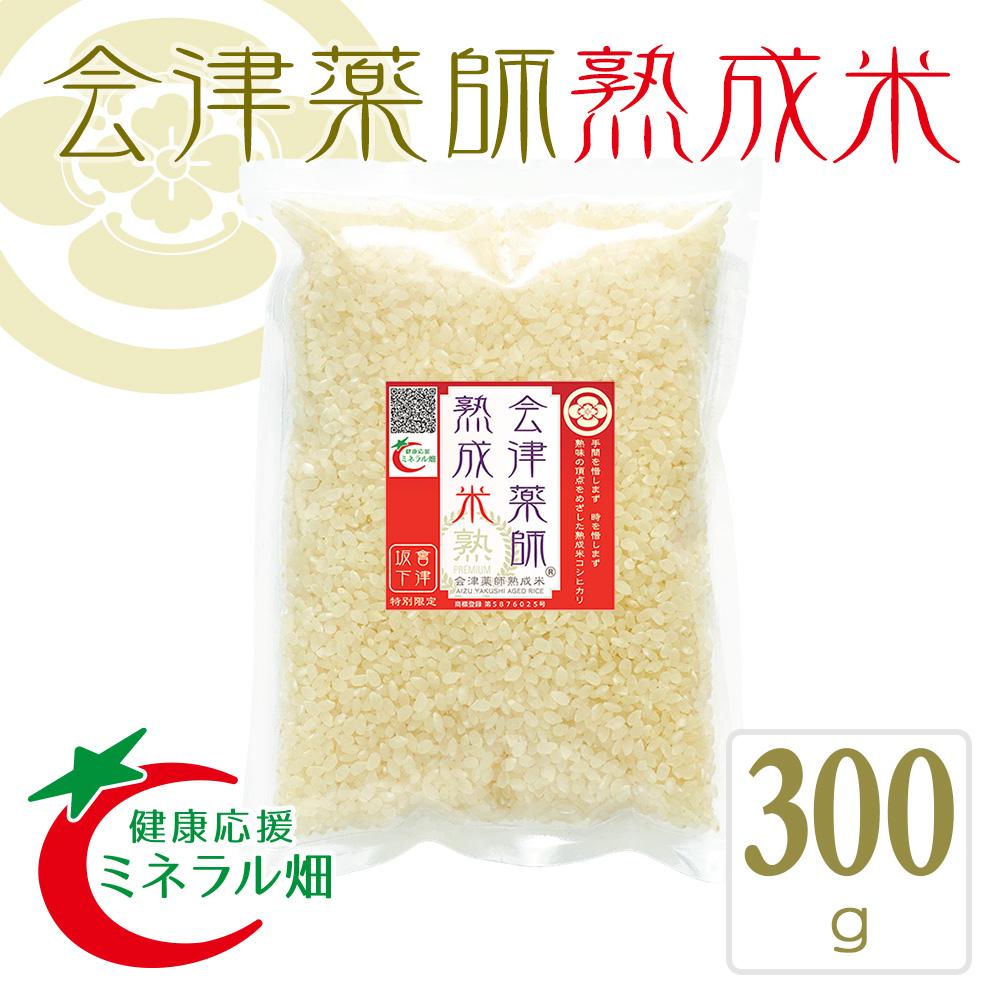 会津薬師熟成米 白米 300g