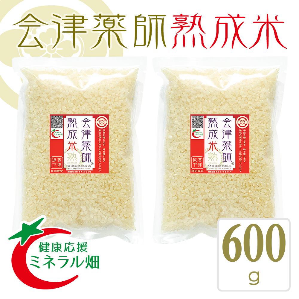 会津薬師熟成米 白米 600g